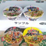 [麺]徳島製粉「金ちゃん亭ぶっかけうどん」サンプルセット
