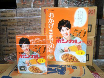 [新製品]大塚食品「ボンカレー50周年」を仕入れました