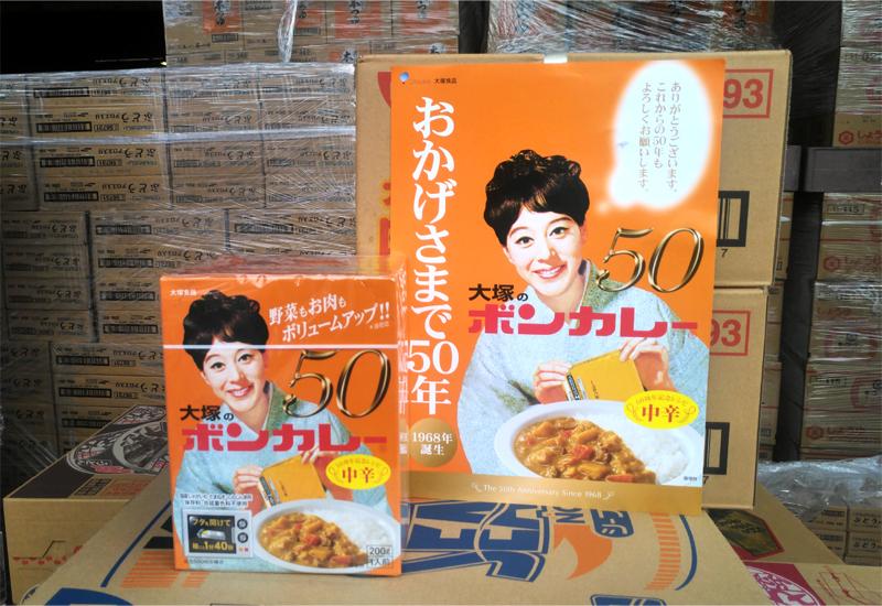 20180305大塚食品ボンカレー50周年記念商品