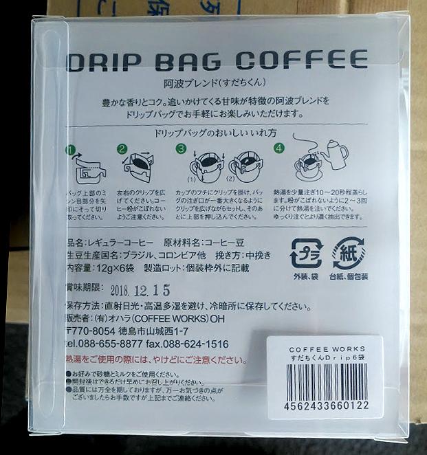 20180315コーヒーワークス「阿波ブレンド」drip pack coffee