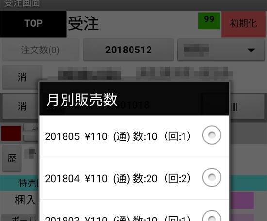 20180512ハンディーターミナルアプリの新機能「なんでもリスト化」