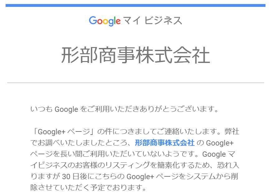 googleプラスが削除!