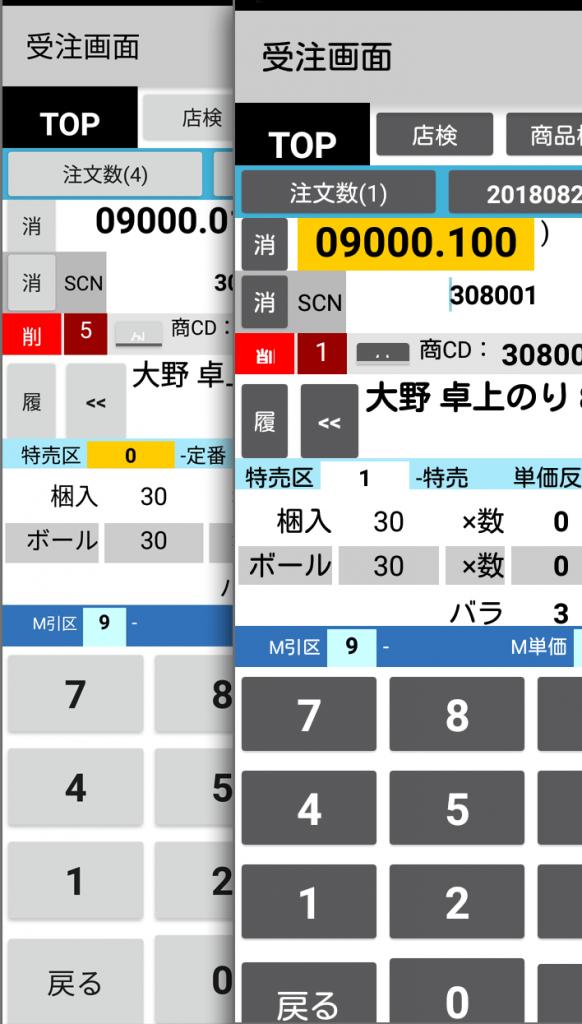 20180826ハンディーターミナルアプリ最新版は、初めてGOLDから開発したんだけど・・・