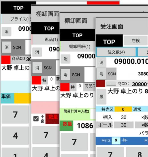 20180829ハンディーターミナルアプリ最新版!完全マテリアルよ!