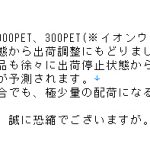 大塚製薬「ポカリスエット」の仕入が微妙に改善!