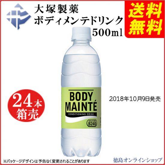 20181002大塚製薬の新製品「ボディーメンテ」500ml