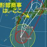 [info]2018/9/4(火)は台風21号直撃コースの為、臨時休業