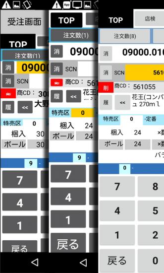 20180909ソフトウェアナビボタン端末用に縦サイズを再調整