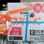 [限定品]サンヨー食品「サッポロ一番みそラーメン 50周年記念パック」