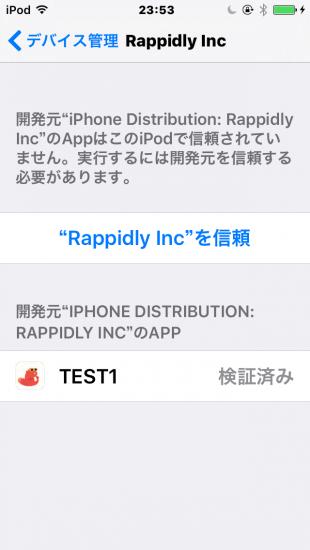 iOS端末でAppleStore経由でないアプリは「信頼」設定が必要でした。
