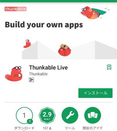 Thunkableコンパニオンapp