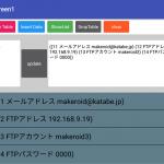 [ai]Makeroidを勉強。ハンディーターミナルアプリ作れるかな?