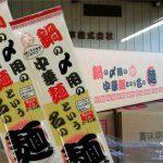 [鍋]岡本製麺「鍋のシメ用中華麺という名の麺」を仕入れました