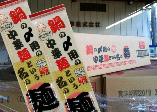 20181008岡本製麺「鍋のシメ用中華麺という名の麺」