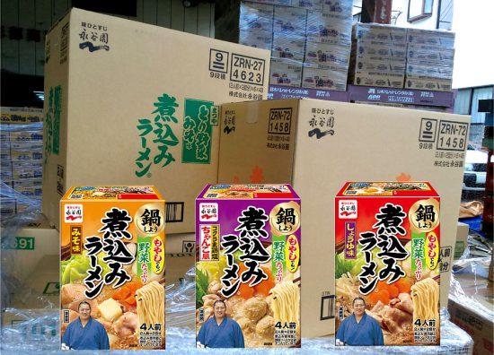 20181012永谷園「煮込みラーメン」シリーズが入荷しました
