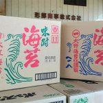 徳島「大野海苔」と淡路「大江海苔」は双子!?