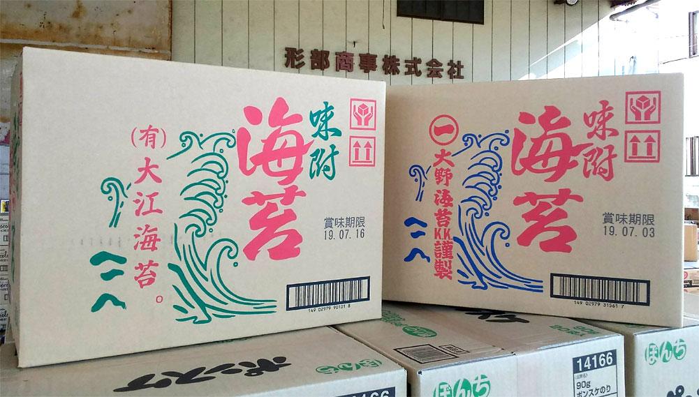 20181106大江海苔と大野海苔