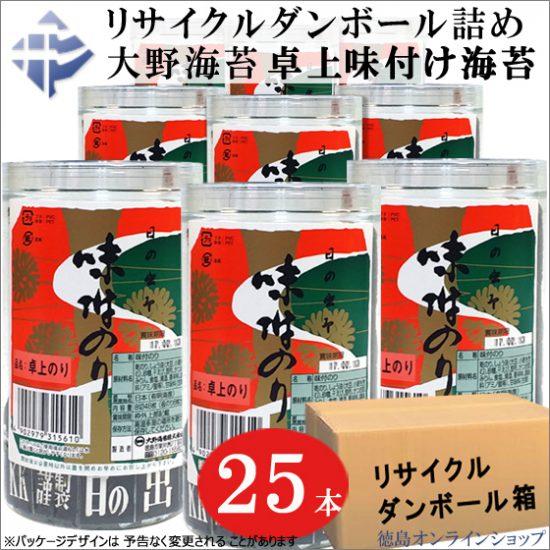 「大野海苔 卓上味付け海苔」買うなら徳島オンラインショップが一番!