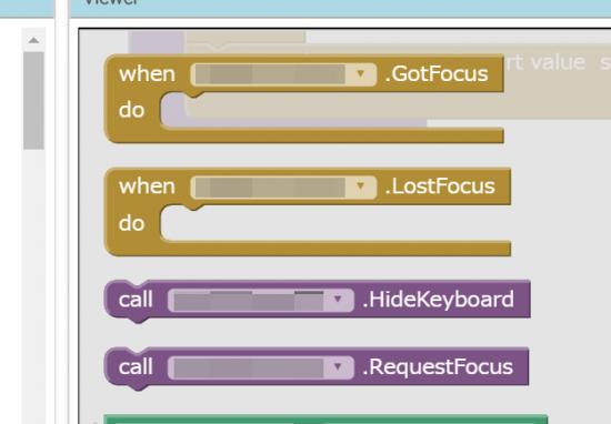 AppyBuilder:BluetoothスキャナーからのGotFocusとLostFocusの呼び出し方