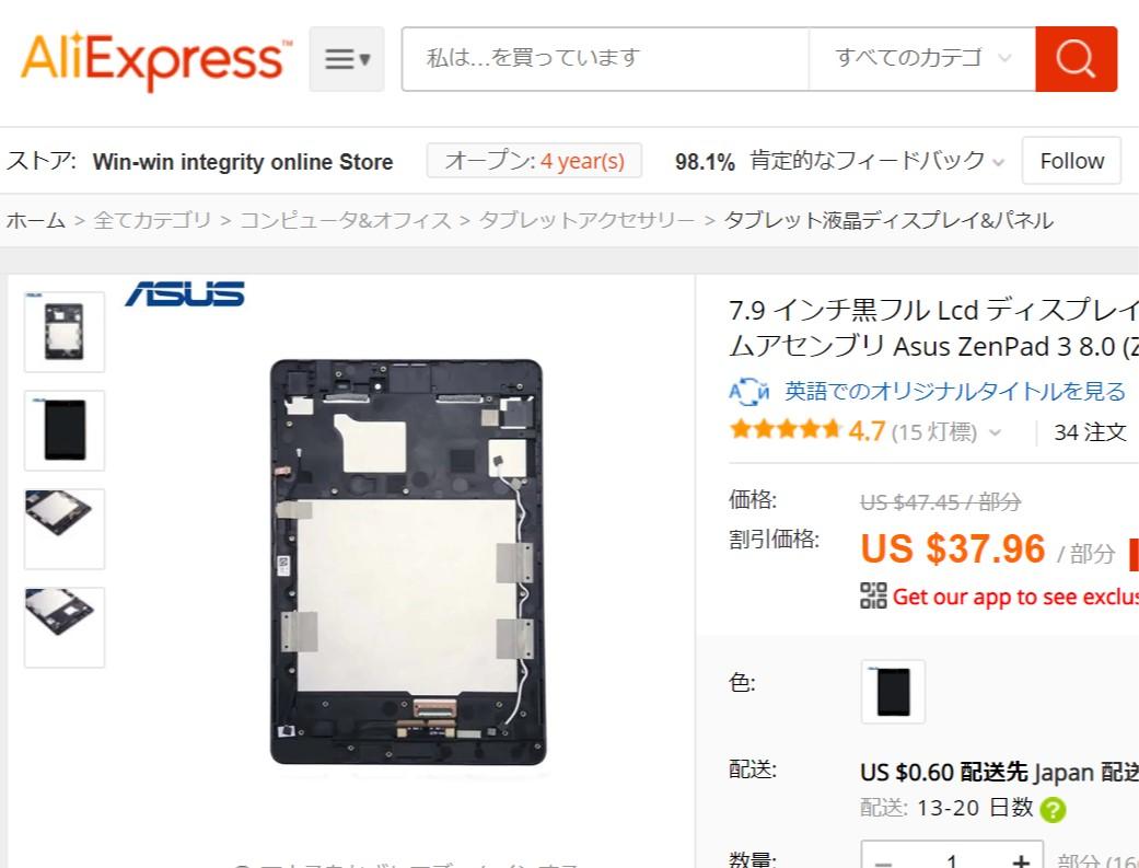 Azus Zenpad 8ディスプレイ交換に挑戦
