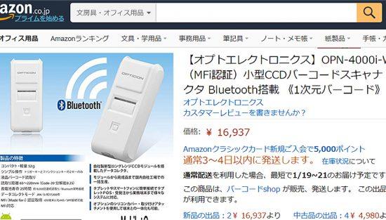 Amazonで「OPN-4000i-WHT iOS対応(MFi認証)小型CCDバーコードスキャナ・データコレクタ 」買いました