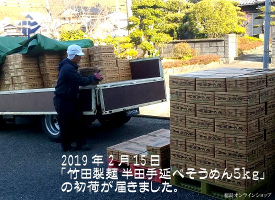 20190215竹田製麺「半田手延べそうめん5kg」初荷が届きました