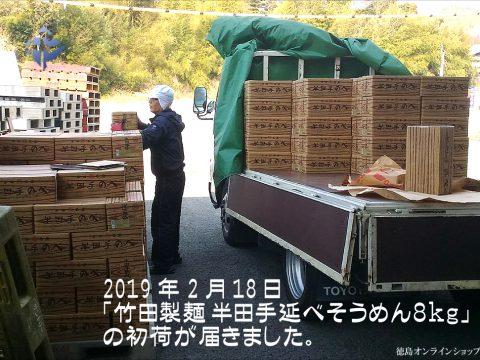 20190218竹田製麺「半田手延べそうめん8kg」初荷が届きました