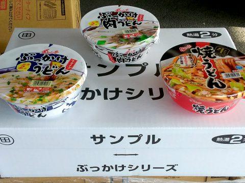 20190221徳島製粉金ちゃん亭ぶっかけうどんシリーズ2019サンプル
