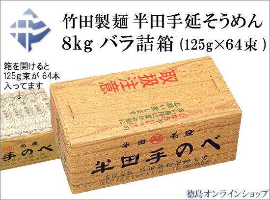 竹田製麺「半田手延べそうめん8kg」好評販売中!徳島オンラインショップ