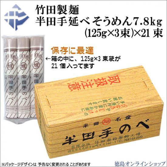竹田製麺「半田手延べそうめん3束21袋」好評販売中!徳島オンラインショップ