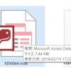 [vba]「MSysDbが見つかりません」mdbファイルが壊れた!