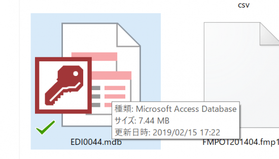 mdbファイルが壊れた!金曜日は残業・・・・