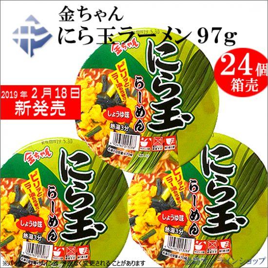 (新製品)徳島製粉「金ちゃん  にら玉ラーメン」徳島オンラインショップで販売開始