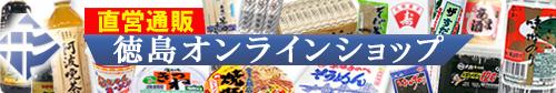 直営通販ショップ:徳島オンラインショップ