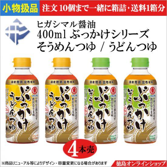 ヒガシマル醤油「ぶっかけつゆ」シリーズ,通販でも販売開始