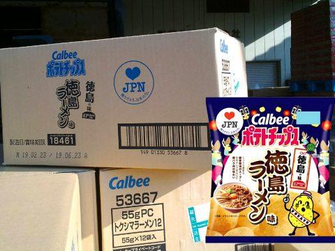 2019年3月4日発売カルビー「ポテトチップス徳島ラーメン味」が入荷しました。