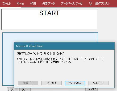 20190321MS-Accessソフト「GoodMonringSQL」作成とテスト