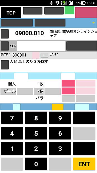 ハンディーターミナルアプリ、マテリアルデザインの最新版