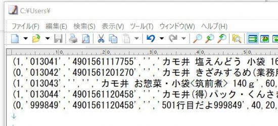 bulk insert文に501行目を加え、いざテスト!