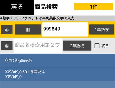 SQLite 500行が超えれるかのテスト。Android7(SQLite 3.9.2)は501行目が登録出来ました!