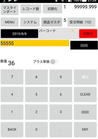 ハンディーターミナル市販アプリ開発中!:作り始めた操作画面