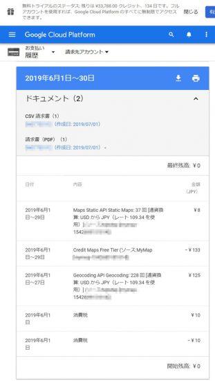 2019年お中元商戦ど真ん中!今回のGoogle請求書も超貧相な請求額!
