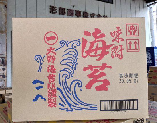 お盆の週初日、大野海苔「卓上味付け海苔」250ケース仕入れました