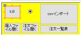 VBA覚書:DIRして削除(kill)