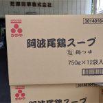 [鍋]加賀屋「阿波尾鶏スープ 塩鍋つゆ750g」を仕入れました