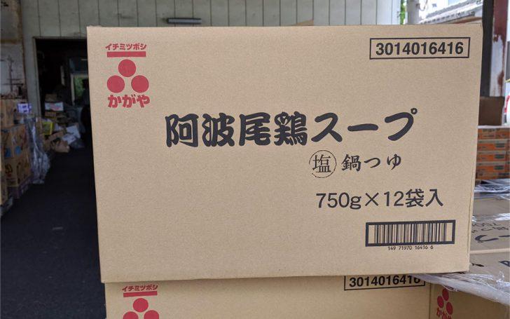 加賀屋醤油「阿波尾鶏スープ 塩鍋つゆ750g」を1パレ仕入れました