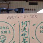 今日入荷「阿波晩茶500mlペットボトル」の賞味期限は2020/9/14
