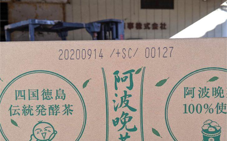 今日入荷の賞味期限は2020/9/14 「阿波晩茶500mlペットボトル」のご注文は「徳島オンラインショップ」をご利用ください。