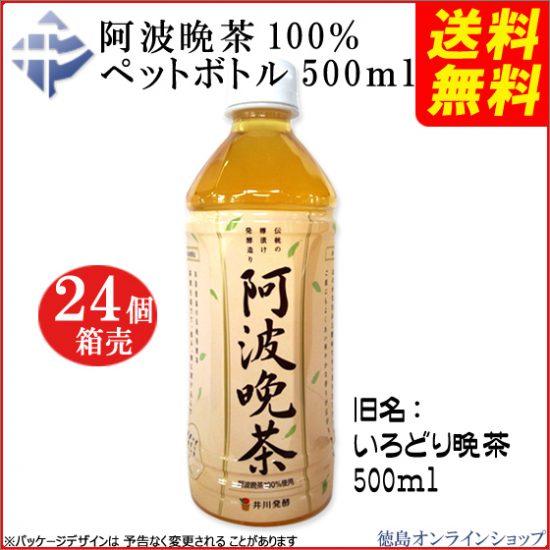 「阿波晩茶500mlペットボトル」のご注文は「徳島オンラインショップ」をご利用ください。