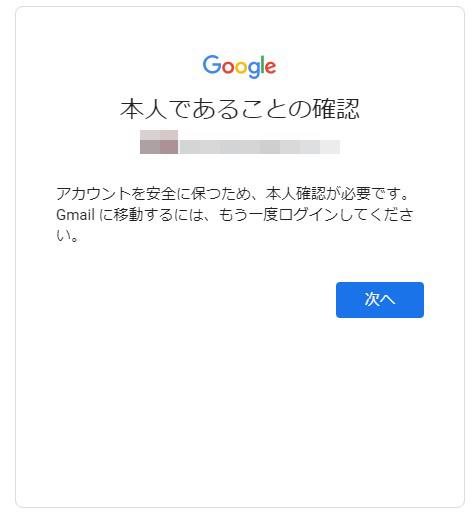 「Google Titan Secuty Key」「本人であることの確認」画面